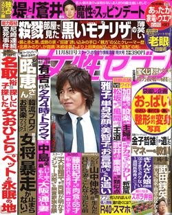 雑誌女性セブン 2012年11月8日号 掲載記事 TOP ニュース... ニュース 雑誌女性セブ